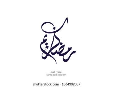 Ramadan Kareem Vector logo in Arabic Calligraphy. Formal & Premium Ramadan Logo Translated: Happy & Generous Ramadan. Script for Ramadan Careem Logo. New and Creative.