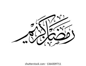 Ramadan Kareem Vector logo in Arabic Calligraphy. Formal & Premium Ramadan Logo Translated: Happy & Generous Ramadan. Thuluth Styled Ramadan Careem.