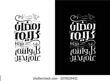 Ramadan Kareem Vector Typography, black and white Background, arabic calligraphy Ramadan