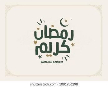 Ramadan Kareem Vector Typography, Green and white Background, arabic calligraphy Ramadan