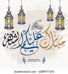 Ramadan Kareem vintage lantern. Arabic Calligraphy (translation: May this month be a blessed one for you all - Blessed Ramadan).