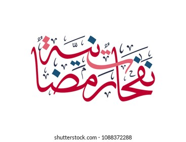 Ramadan Logo, Translated: Ramadan Prayers. Arabic Calligraphy design for a logo used to describe the Ramadan prayers to celebrate this holy month. Islamic art.