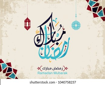 Ramadan Mubarak in Arabic Calligraphy greeting card, the Arabic calligraphy means (Generous Ramadan)