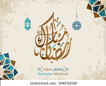 Ramadan Mubarak in Arabic Calligraphy greeting card, the Arabic calligraphy means (Generous Ramadan) 1