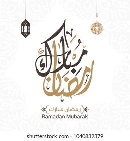Ramadan Mubarak in Arabic Calligraphy greeting card, the Arabic calligraphy means (Generous Ramadan) 4