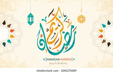 Ramadan Mubarak in Arabic Calligraphy greeting card, the Arabic calligraphy means (Generous Ramadan) 6