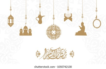 Ramadan Mubarak in Arabic Calligraphy greeting card, the Arabic calligraphy means (Generous Ramadan) with Islamic icons