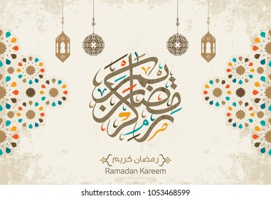 Ramadan Mubarak in Arabic Calligraphy greeting card, the Arabic calligraphy means (Generous Ramadan) 14