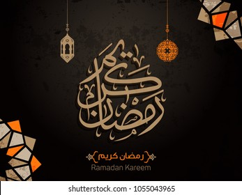 Ramadan Mubarak in Arabic Calligraphy greeting card, the Arabic calligraphy means (Generous Ramadan). Vector 8
