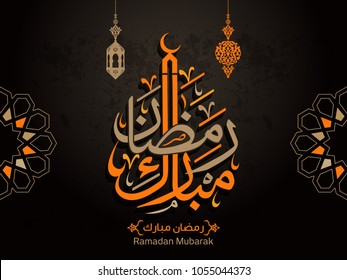 Ramadan Mubarak in Arabic Calligraphy greeting card, the Arabic calligraphy means (Generous Ramadan). Vector 6