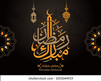 Ramadan Mubarak in Arabic Calligraphy greeting card, the Arabic calligraphy means (Generous Ramadan). Vector 5
