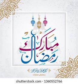 Ramadan Mubarak in Arabic Calligraphy greeting card, the Arabic calligraphy means (Generous Ramadan) - Vector 9