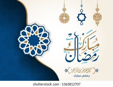 Ramadan Mubarak in Arabic Calligraphy greeting card, the Arabic calligraphy means (Generous Ramadan) - Vector 15