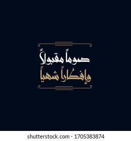 Ramadan Mubarak in Arabic Calligraphy greeting card, the Arabic calligraphy means (Generous Ramadan) translation to English  ( Ramadan Kareem )