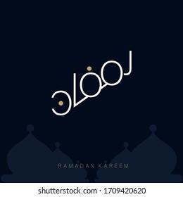 Ramadan Mubarak in Arabic Calligraphy greeting card, the Arabic calligraphy means (Generous Ramadan) Translation ( Ramadan Kareem )