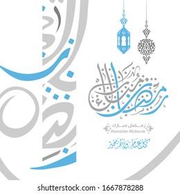 "Ramadan mubarak in arabic calligraphy greetings with islamic pattern, translate""Blessed Ramadan"" you can use it for greeting card, calendar, poster - vector"