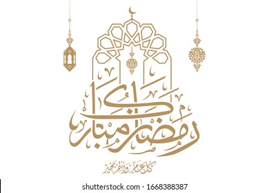 """ramadan mubarak in arabic calligraphy greetings, translate""""Blessed Ramadan"""" with islamic decoration. you can use it for greeting card, calendar, poster - vector illustration"""
