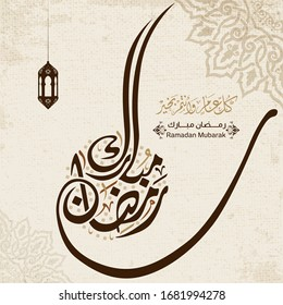 """Ramadan mubarak in arabic calligraphy greetings with islamic ornament, translate""""Blessed Ramadan"""" you can use it for greeting card, calendar, banner - vector illustration"""