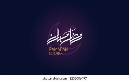 Ramadan Mubarak, Arabic calligraphy manuscript with modern style for the month of the quran Ramadan.