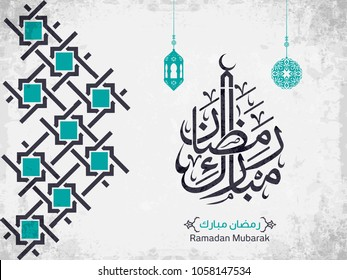 Ramadan Mubarak in Arabic Calligraphy Style, the Arabic calligraphy means (Generous Ramadan). Vector 1