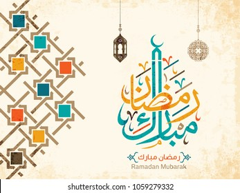 Ramadan Mubarak in Arabic Calligraphy Style, the Arabic calligraphy means (Generous Ramadan). Vector