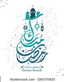 Ramadan Mubarak in Arabic Calligraphy style greeting card, the Arabic calligraphy means (Generous Ramadan) 8