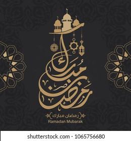 Ramadan Mubarak in Arabic Calligraphy style greeting card, the Arabic calligraphy means (Generous Ramadan) 6
