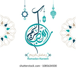 Ramadan Mubarak in Arabic Calligraphy Style, the Arabic calligraphy means (Generous Ramadan). Vector 15