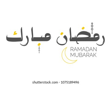 Ramadan Mubarak Arabic Calligraphy. Vector Text. Happy Ramadhan Islamic Holiday Lettering. Greeting Card for Holy Month Ramadan. Traditional Vector Ramazan Logo. Abstract Background. Isolated.