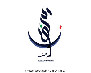 Ramadan Mubarak Arabic islamic vector typography - Translation of text 'Ramadan Mubarak' islamic celebration ramadan calligraphy islamic calligraphy