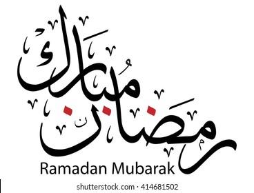 Ramadan mubarak beautiful arabic calligraphy which means ''A blessed Ramadan''.