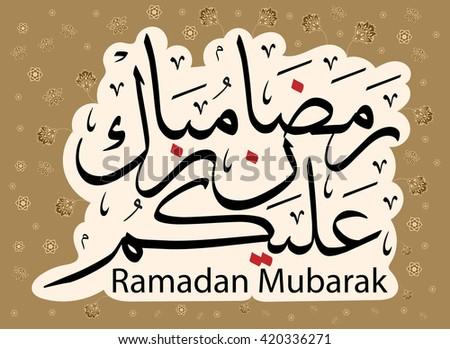 Ramadan Mubarak Beautiful Arabic Calligraphy Which Stock Vector
