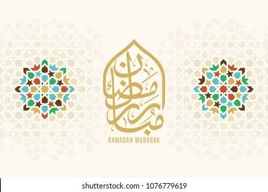 "Ramadan Mubarak beautiful greeting card. Based on traditional islamic pattern as a background. Arabic Calligraphy mean ""Ramadan Mubarak"""