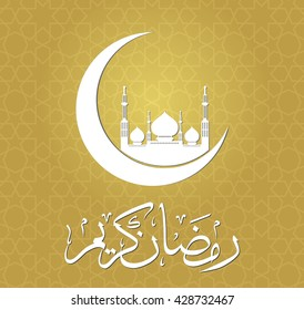Ramadan mubarak greeting card.Shiny decorated crescent moon with mosque, text Ramadan Kareem on brown background.use as flyer,banner or poster design element for Muslim community festival or holiday - Shutterstock ID 428732467