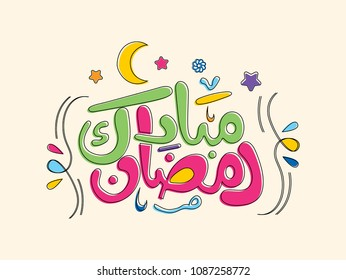 Ramadan Mubarak Greeting vector file in Arabic calligraphy for Ramadan wishing and design 4