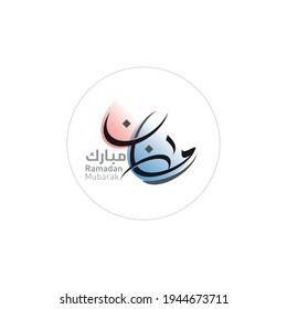 Ramadan Mubarak  in Modern Arabic Calligraphy for Ramadan greeting card or ramadan designes - Vector