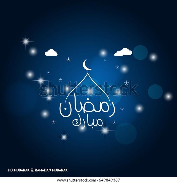 Ramadan Mubarak Simple Typography Moon Abstract Stock Vector Royalty Free 649849387