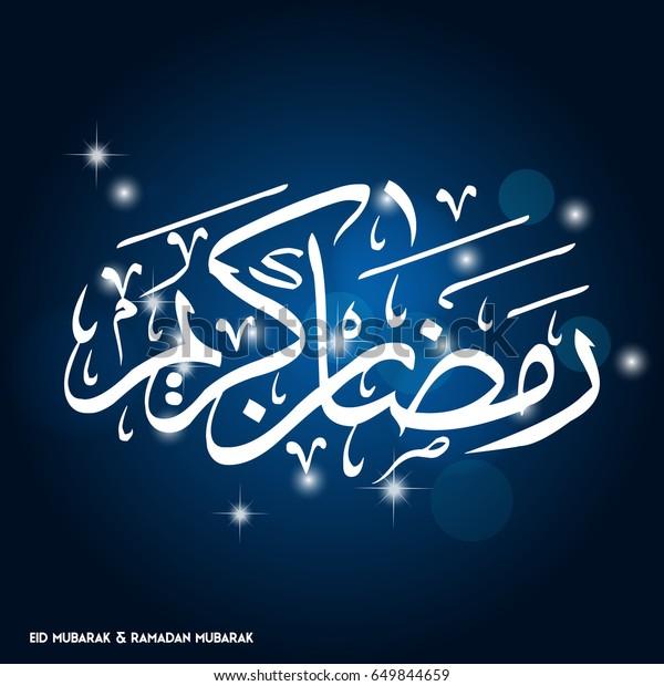 Ramadan Mubarak Simple Typography On Dark Stock Vector Royalty Free 649844659