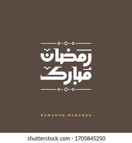 Ramadan Mubarak Vector Arabic Calligraphy greeting card illustration.