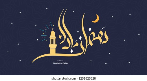 Ramadan Mubarak written in arabic
