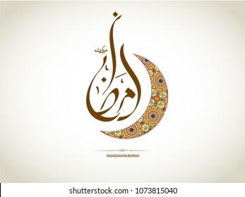 Ramadan Mubarak written in Arabic Beautiful Calligraphy best for using as Greeting Card
