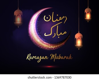 Ramadan / Ramazan Mubarak Islamic festival on May 2019 vector illustration with calligraphy and text on decorative background can be used for banner ,  header and greetings.