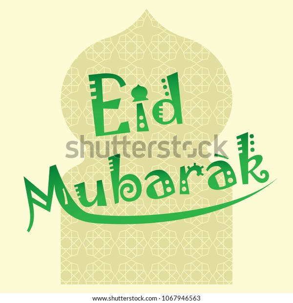 Ramadhan Ied Mubarak Selamat Hari Raya Stock Vector