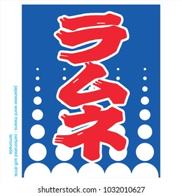 Ramune , Ramune sign ,japan shop icon which is the shop selling soda drink and candy, means lemonade