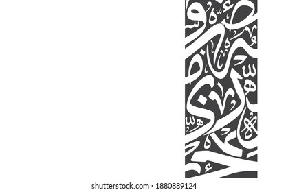 """Random and repeated Arabic letters, use it as a back ground for greeting cards, posters ..etc. Translation is conversion of some characters : """"H, Y, R, M, S, V,B"""" ."""