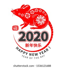 Rat, Chinese zodiac symbol of new year with digits 2020, stylized in chinese style and greeting text. Circled design. Translation Happy New Year, in red stamp Good Luck. Vector illustration.