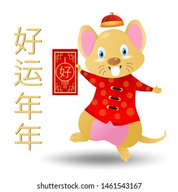 Rat and money pocket.Chinese New Year Zodiac mice of Animal lucks year 2020 of the rat.Decorated with chinense gold patterns.objects  for greetings card, flyers, invitation.Translation :Lucky