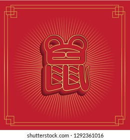 Rat Zodiac Chinese new year 3D in red background with Chinese word icon rat