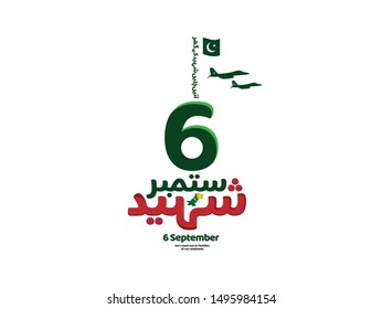 let's reach out to families of our martyrs written in Urdu Calligraphy best use for 6 September defense day of Pakistan