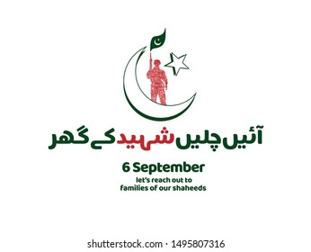 let's reach out to families of our shaheeds written in Urdu Calligraphy best use for 6 September defense day of Pakistan